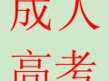 2017年东营成人高考招生计划东营名轩教育