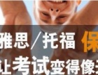 广州韦博英语培训学校,出国英语培训,雅思培训班费用