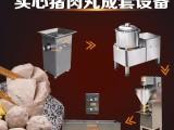肉丸加工成套设备 小作坊加工 小本创业项目设备