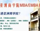 泉州有没有不需要联考的MBA班?