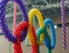 创意气球装饰策划 鹤壁超萌创意气球装饰公司