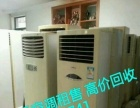 康园家电低价出售各种品牌二手家电,(空调,冰箱,