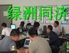 台州给排水设计培训就找绿洲同济建筑培训学校