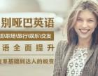 北京通州英语口语培训班要多少钱,短期生活英语培训班
