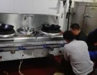 维修饭店燃气灶煲仔炉换风机换阀门