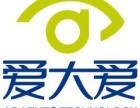 微信代理爱大爱手机眼镜的代理枣庄有吗实体店加盟总代理怎么做