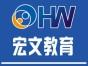 南京办公自动化培训 专业培训
