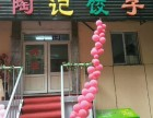 安广街饺子馆