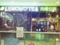 青檬恋茶怎么样 青檬恋茶加盟费多少 青檬恋茶加盟官网
