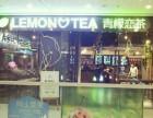 青檬恋茶加盟费 青檬恋茶加盟优势 青檬恋茶加盟电话