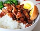 广州卤肉饭加盟连锁店/卤肉饭加盟连锁店费用