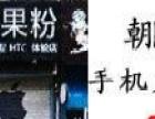 朝阳双井手机店转让【好旺铺】