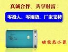 磁能热水器代理加盟(麦斯淇)