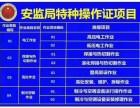 深圳中级高处作业上岗证考证报名