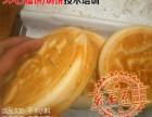 翰香原金口福饼加盟费多少钱 培训学校