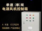 3CF消防电气控制设备消防风机控制箱规格齐全包验收
