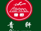 青轩啤酒加盟