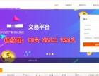 虚拟币交易 虚拟币交易平台开发 虚拟币交易平台制作
