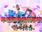 华翎歌手培训 专业歌手培训 KTV唱歌培训