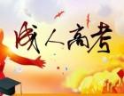 2020年深圳成人专科/本科学历各大院校招生开始了