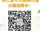 北京同仁堂免费代理火爆招聘中