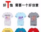 专业订制文化衫、广告衫、个性diyT恤衫,班服等