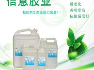 深圳胶水厂家,LED防水电源胶水供应