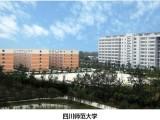自考四川师范大学小学教育 学前教育汉语言文学教育专业哪里报名