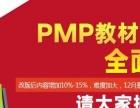 大连pmp12月考试班招生