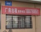 出租仙女湖袁河经济开发区青园城旁边的厂房