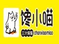 馋小猫三汁焖锅加盟