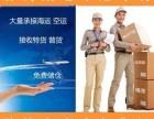 东莞运印尼跨境电商小包快递专线代收货款