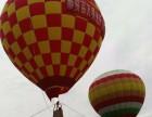 热气球热气球庆典 热气球航空广告 开盘开业宣传热气球出租展览
