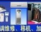 故障解答~南昌新科空调(全市各区)售后服务网站受理中心