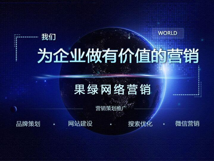 蚌埠网络公司为蚌埠企业营销目标保驾护航灬