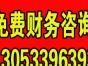 【六区三县】【免费上门】【代办公司注册、代理报税】