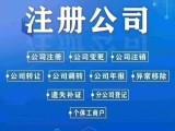 江夏注册公司-江夏区公司注册需要哪些材料