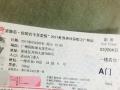 转让梁静茹3月4号广州演唱会门票两张连座