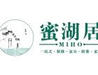 徐州蜜湖居 装饰公司