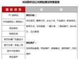 南宁网站建设家靠谱