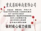 重庆居联峰尚装饰:控制装修费用要从以下几个方面来着手