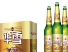 华雪啤酒加盟火爆招商中!