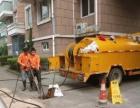 疏通下水道清理粪池管道改装服务