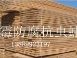木材防虫剂 木材防白蚁剂