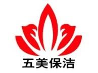 杨浦区民京路周边装修后保洁 地毯清洗 地板打蜡 地面清洗