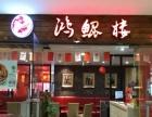鸿鲲楼三汁焖锅加盟 中餐 投资金额 20-50万元