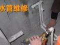 房屋维修 墙面粉刷 水电维修 墙面修补 刮腻子
