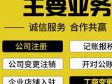 广州代理记账报税公司注册工商变更公司注销