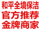 和平区保洁公司欢迎您天津五艾保洁公司专业保洁公司