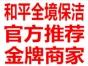 天津五艾保洁公司诚信天津和平区保洁公司电话哪家好价格